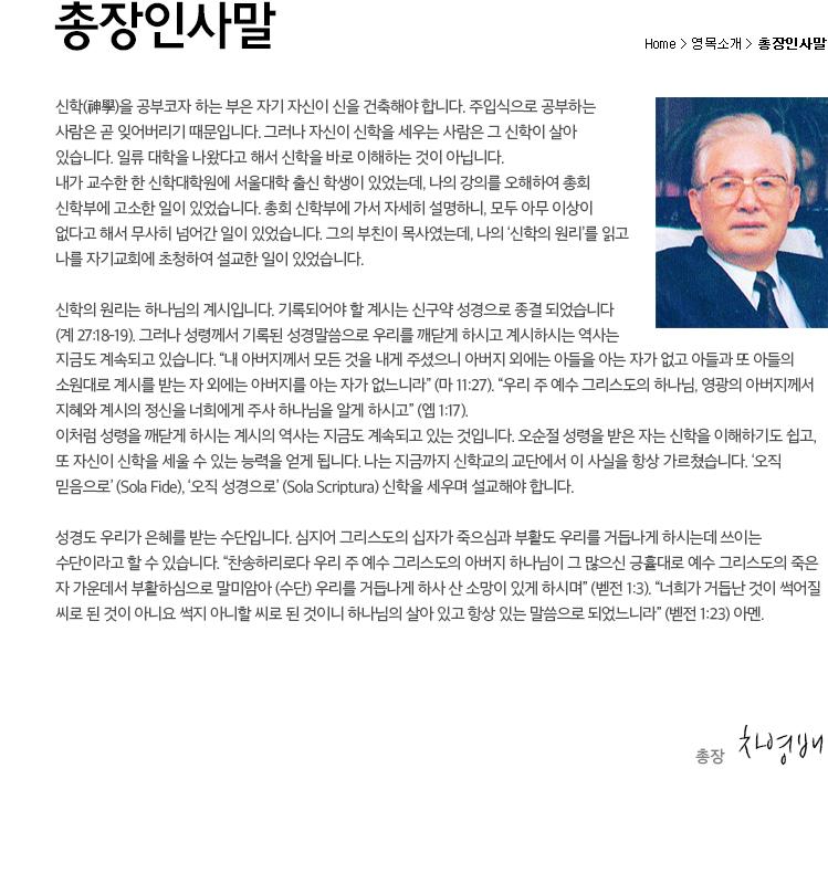 영목신학원대학교(입학안내)_21.jpg