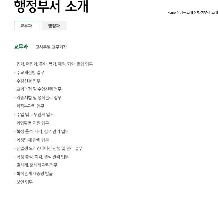 영목행정부서_교무과_03.jpg