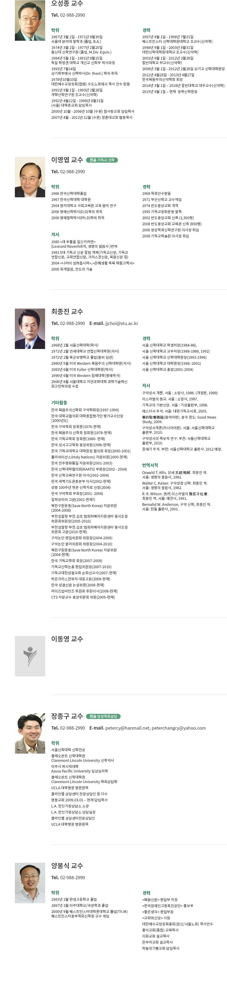 영목신학원_01영목소개_교수진_20190902_03.jpg